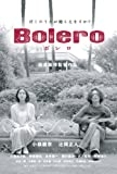 ボレロ[DVD]
