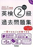 2017年度版 カコタンBOOKつき 英検2級過去問題集: CD2枚つき