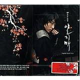 イルジメ (一枝梅) 韓国ドラマOST (SBS)(韓国盤)