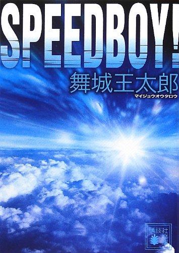 SPEEDBOY! (講談社文庫)の詳細を見る