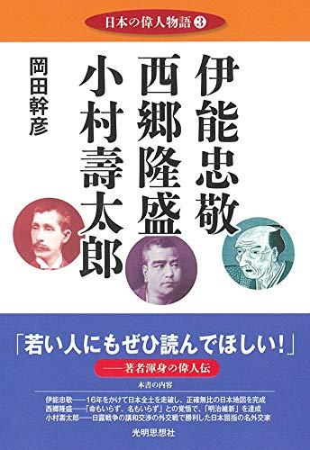 日本の偉人物語3  ―伊能忠敬 西郷隆盛 小村壽太郎―