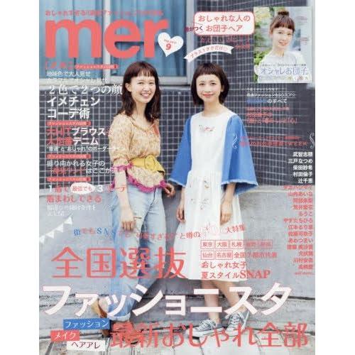 mer(メル) 2017年 09 月号 [雑誌]