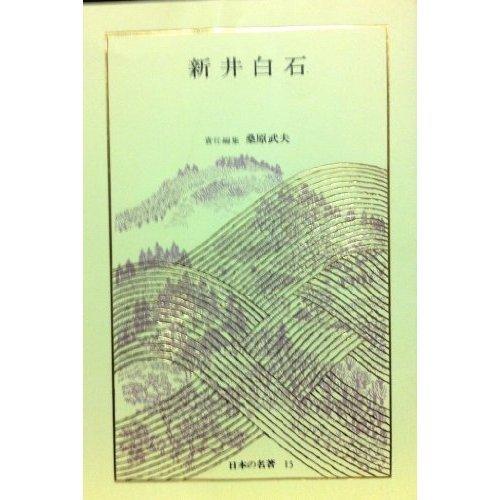 日本の名著 (15) 新井白石 (中公バックス)