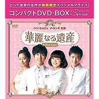 華麗なる遺産(完全版) コンパクトDVD-BOX2