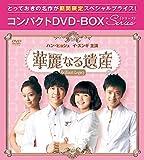 華麗なる遺産<完全版>コンパクトDVD-BOX1[DVD]