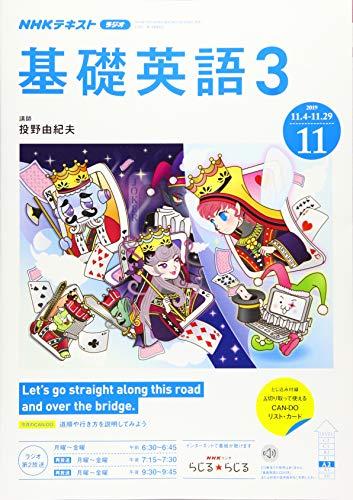 NHKラジオ基礎英語(3) 2019年 11 月号 [雑誌]