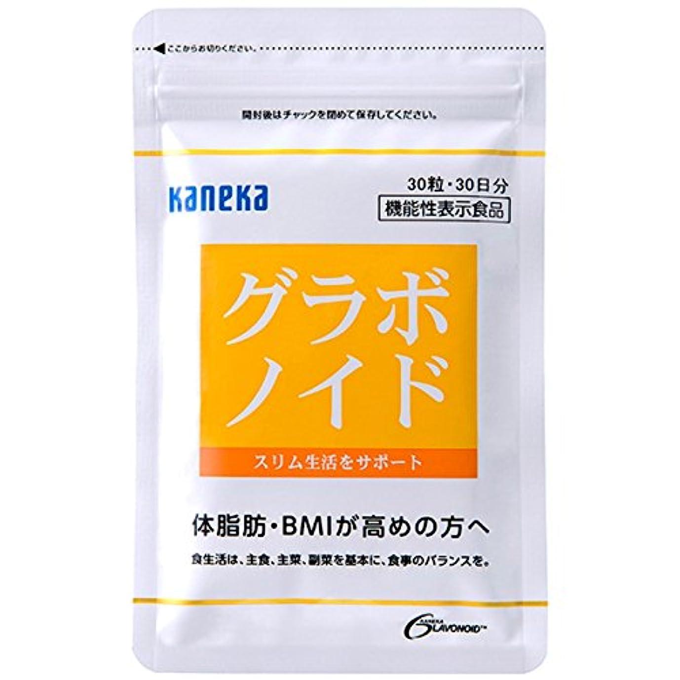 【カネカ?ダイエットサプリ】グラボノイド 30日分 20.5g(684mgx30粒入)