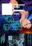 サマータイムレンダ 9 (ジャンプコミックス) 画像