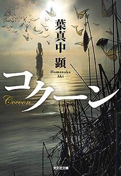 コクーン (光文社文庫 は 36-3)