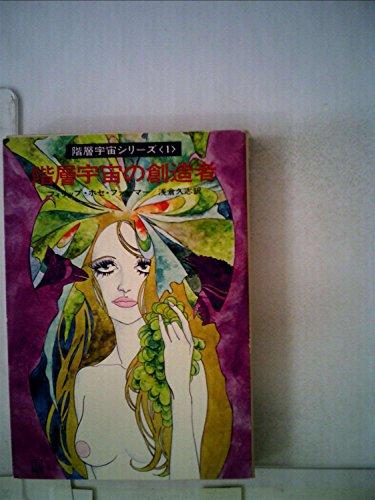 階層宇宙の創造者 (ハヤカワ文庫SF)の詳細を見る