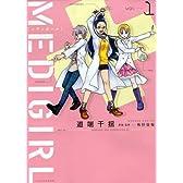 MEDIGIRL1 (バンブーコミックス)