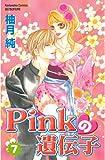 Pinkの遺伝子(7) (別冊フレンドコミックス)