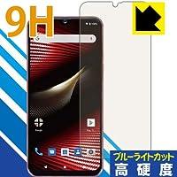 表面硬度9Hフィルムにブルーライトカットもプラス 9H高硬度[ブルーライトカット]保護フィルム Mode1 RR (MD-04P) 日本製
