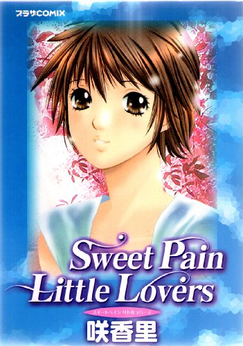 [咲香里] Sweet pain little lovers