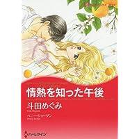 情熱を知った午後 (ハーレクインコミックス・キララ)
