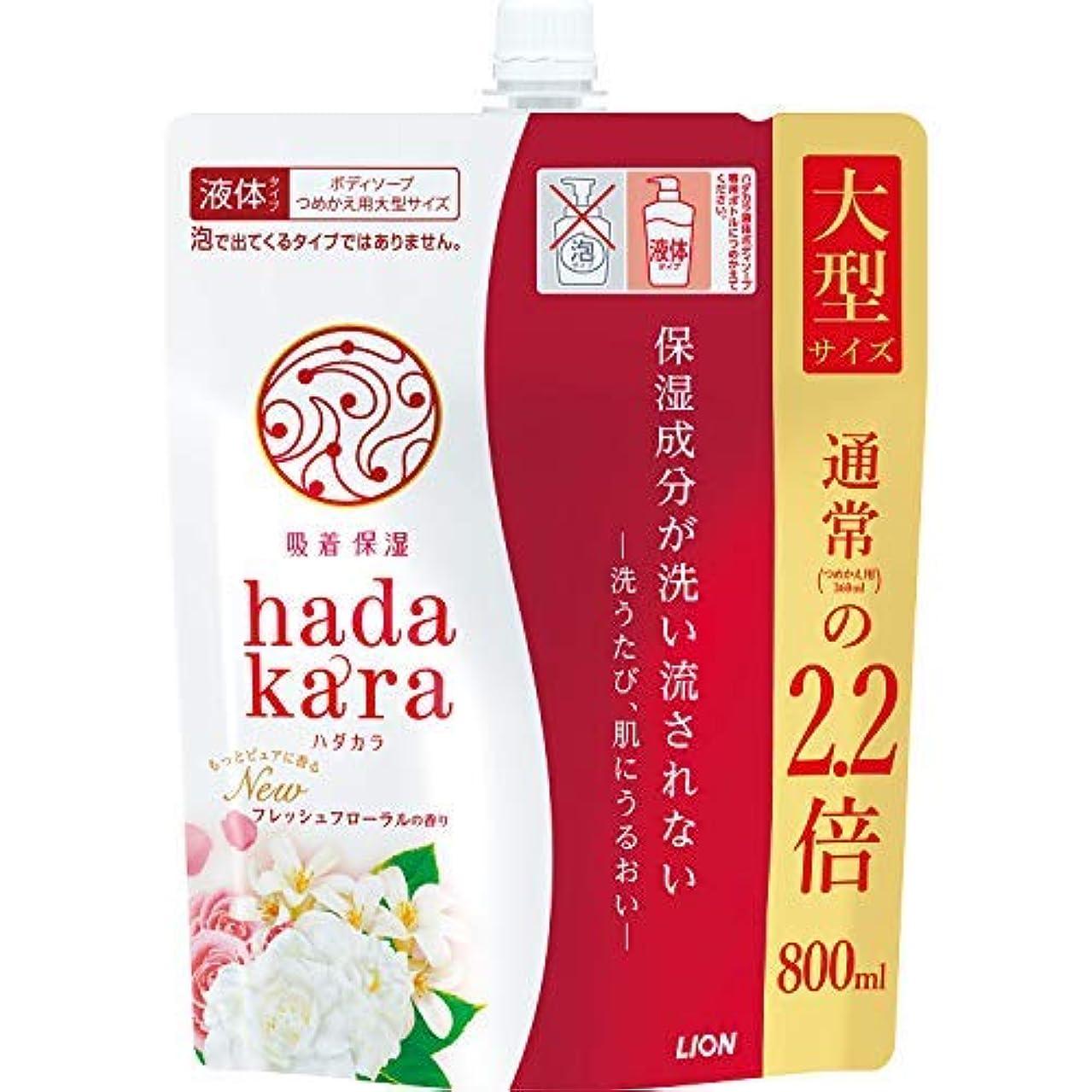 発生増加する織るhadakara(ハダカラ)ボディソープ フレッシュフローラルの香り 詰替え用 大型サイズ 800ml × 3個セット