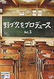 野ブタ。をプロデュース Vol.3 [DVD]