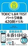 TOEIC L&R TEST パート5特急 420問ドリル (TOEIC TEST 特急シリーズ)
