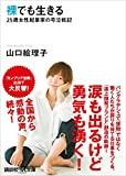 裸でも生きる ~25歳女性起業家の号泣戦記~ (講談社+α文庫)