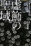 「虚飾の聖域」太田宏美