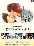 君にラヴソングを [DVD]