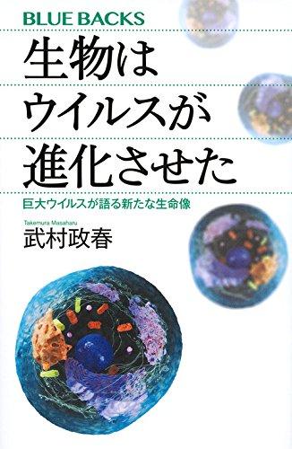 「生物とは何か」を問い直す──『生物はウイルスが進化させた 巨大ウイルスが語る新たな生命像』