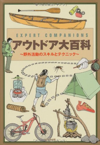 EXPERT COMPANIONS アウトドア大百科の詳細を見る