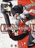 クリムゾングレイヴ3 (角川コミックス ドラゴンJr. 106-3)