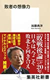 敗者の想像力 (集英社新書)