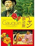 ゴーギャン タヒチ、楽園への旅(字幕版)