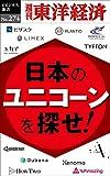 日本のユニコーンを探せ!—週刊東洋経済eビジネス新書No.274