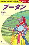D31 地球の歩き方 ブータン 2012~2013