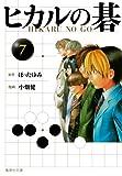 ヒカルの碁 7 (集英社文庫―コミック版)