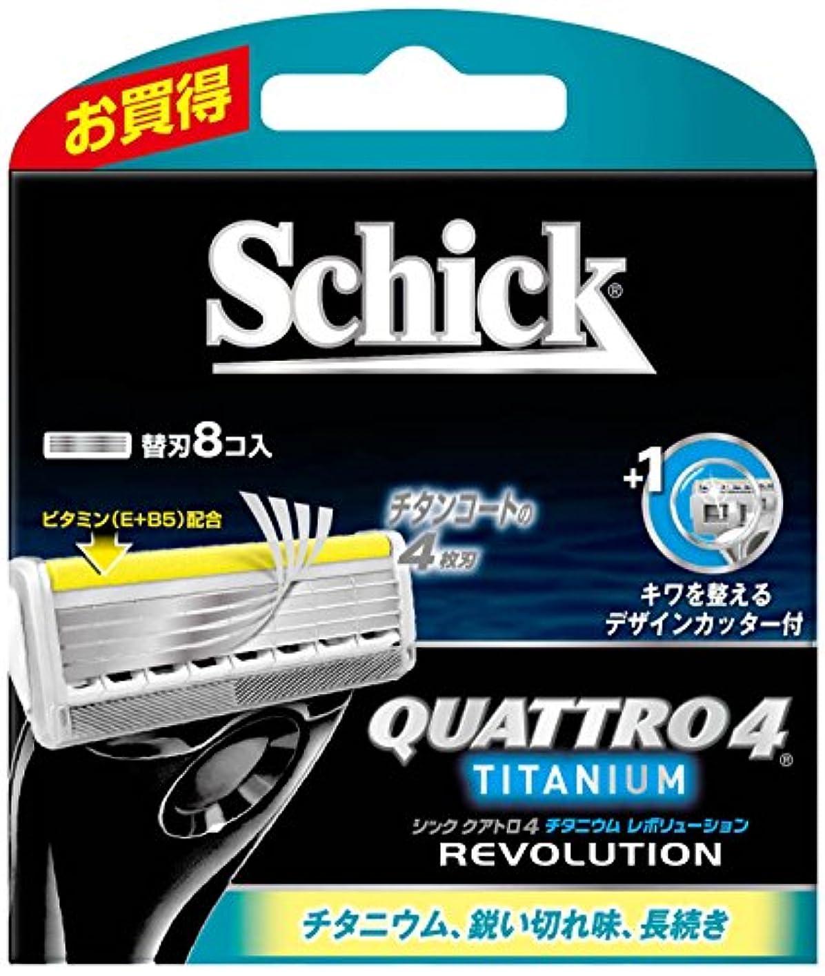 斧ミキサーレンダーシック Schick クアトロ4 4枚刃 チタニウムレボリューション 替刃 (8コ入)