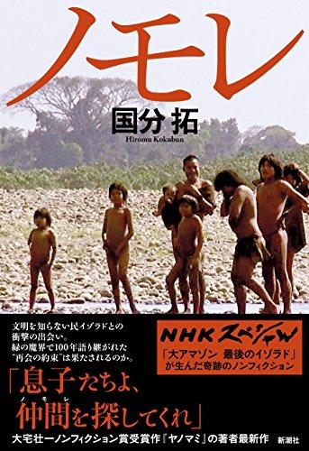 『ノモレ』未知の先住民イゾラドとの100年越しの再会