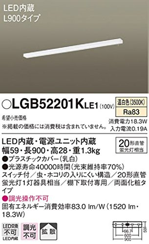 Panasonic LED キッチンライト 棚下直付型 L900 スイッチ 両面化粧 LGB52201KLE1