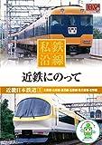 私鉄沿線 近鉄 にのって 1 SED-2101 [DVD]