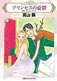プリンセスの憂鬱 カラメールの恋人たち (ハーレクインコミックス)