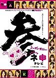 AKB48 ネ申テレビ シーズン3 【3枚組BOX】 [DVD]