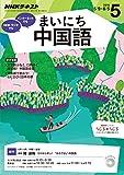 NHKラジオ まいにち中国語 2016年 5月号 [雑誌] (NHKテキスト)