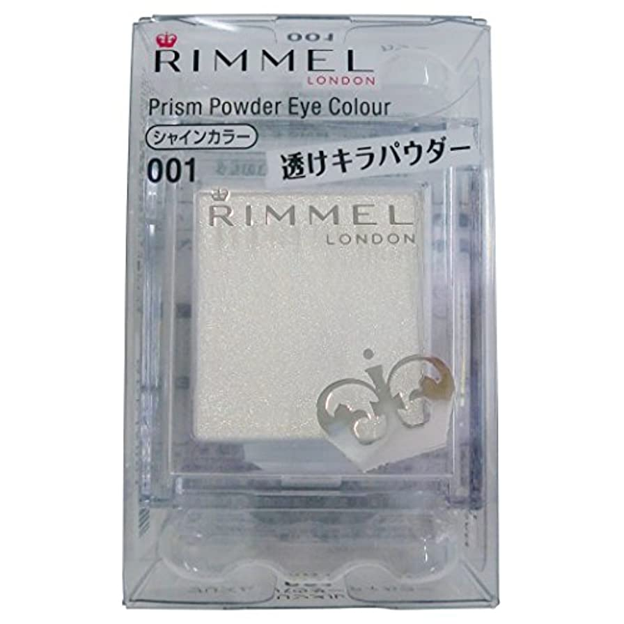 マウント息子挑むリンメル プリズムパウダーアイカラー 001 ダイヤモンドホワイト 1.5g