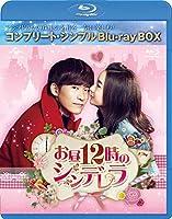 お昼12時のシンデレラ BD-BOX(コンプリート・シンプルBD‐BOX6,000円シリーズ)(期間限定生産) [Blu-ray]