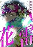 花雷 (MIKE+comics)
