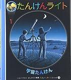 宇宙たんけん (はじめての発見―たんけんライトシリーズ)