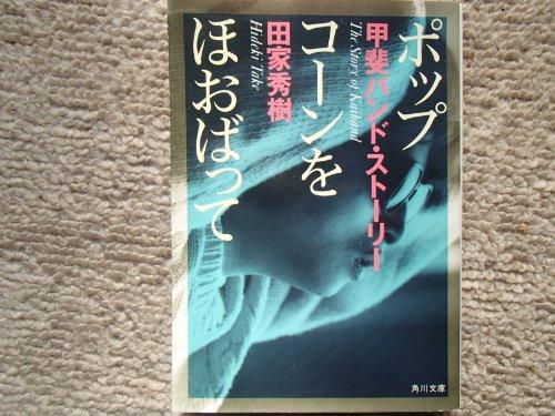 ポップコーンをほおばって―甲斐バンド・ストーリー (角川文庫)の詳細を見る