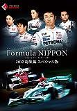 フォーミュラ・ニッポン2012 総集編 スペシャル版[DVD]
