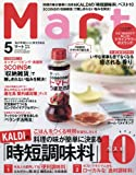Mart(マート) 2018年 05 月号 [雑誌]