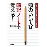頭のいい人は暗記ノートで覚える!―――「時間は半分、成果2倍」の勉強法