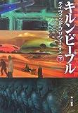 キルン・ピープル 下 (ハヤカワ文庫 SF フ 4-20)