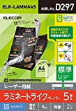 エレコム レーザープリンター用紙 A4 5枚 マット ラミネート加工 【日本製】 ELK-LAMMA45